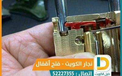 نجار فتح اقفال الجهراء الكويت 52227355