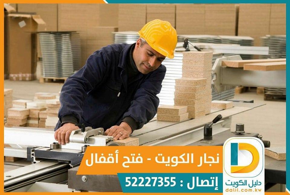 نجار الكويت تركيب اثاث ايكيا 52227355
