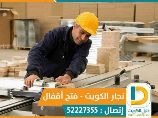 رقم نجار فتح ابواب اقفال الكويت 52227355