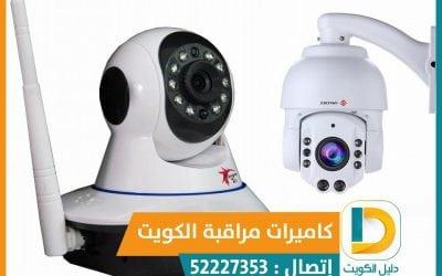 رقم شركة كاميرات مراقبة بالكويت 52227353