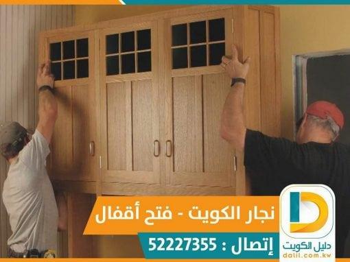 نجار فتح اقفال صباح السالم الكويت 52227355