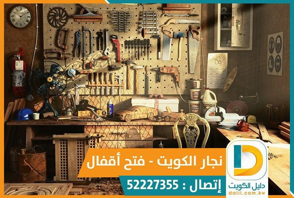 نجار فتح أقفال حولي الكويت 52227355