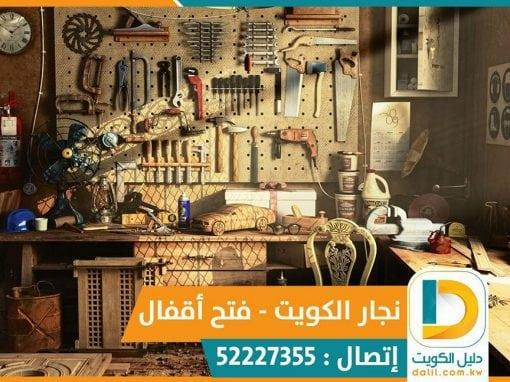 نجار فتح اقفال الفحيحيل الكويت 52227355