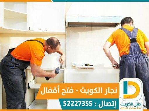 نجار فتح ابواب بالكويت 52227355