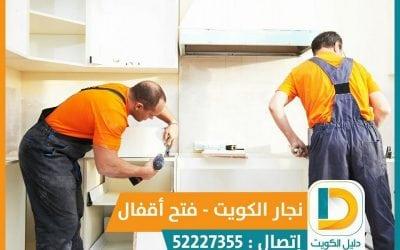 فتح اقفال الكويت نجار الكويت 52227355