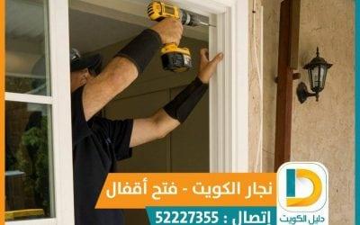 نجار فتح اقفال الكويت 52227355