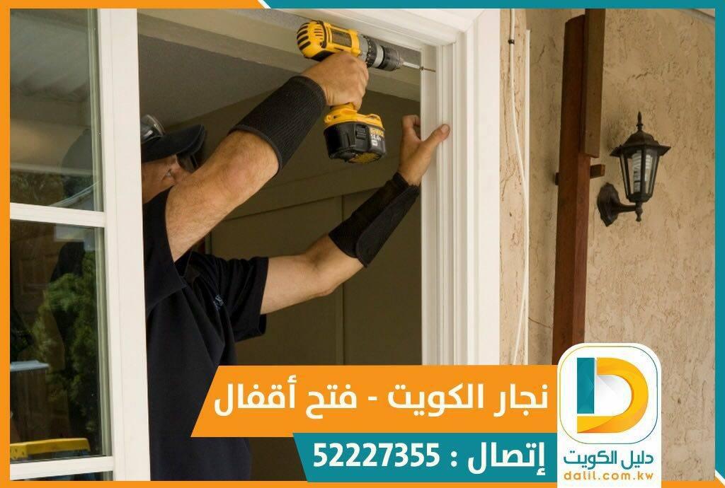 معلم نجار الكويت 52227355