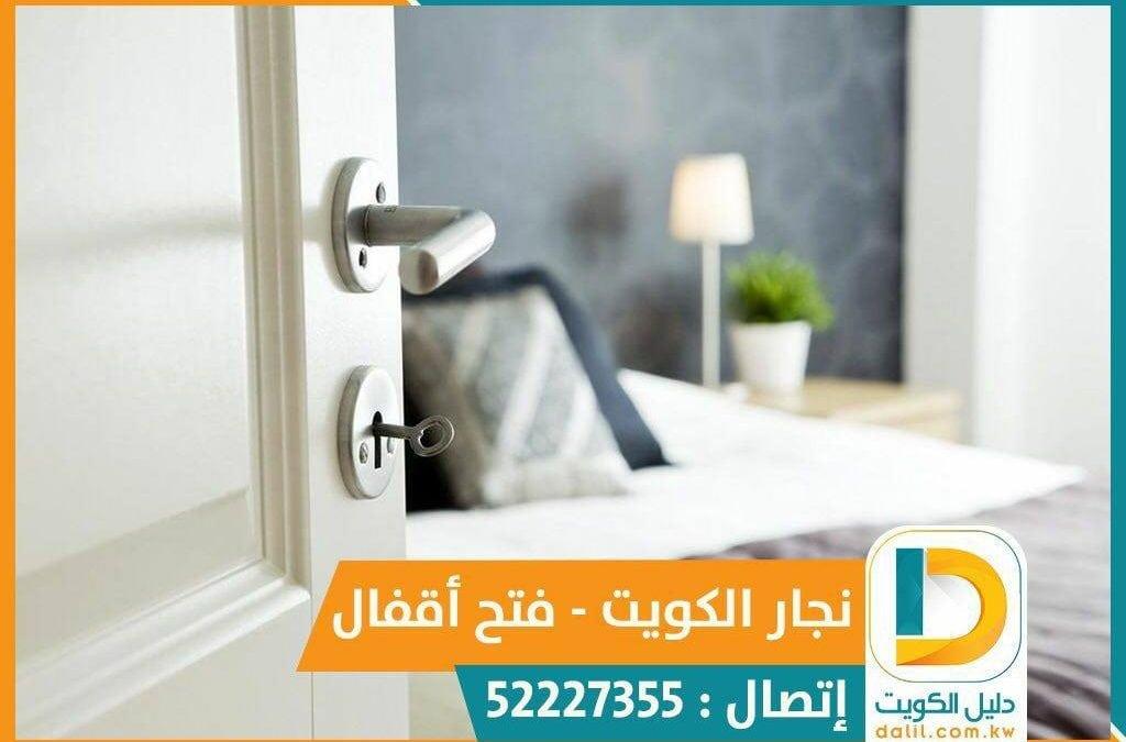 نجار فتح اقفال الاندلس الكويت 52227355