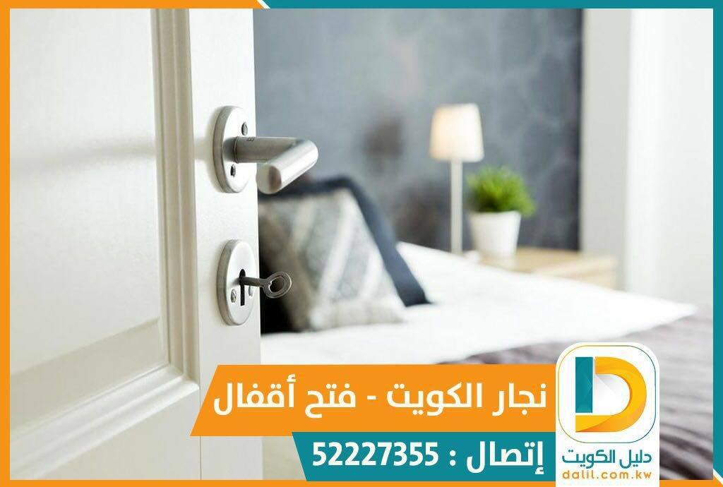 نجار فتح اقفال الفردوس الكويت 52227355