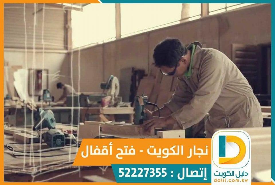 نجار اثاث بالكويت 52227355