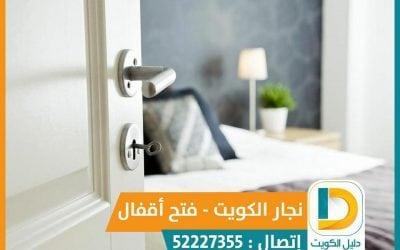 فتح اقفال بيبان الكويت 52227355 نجار ابواب