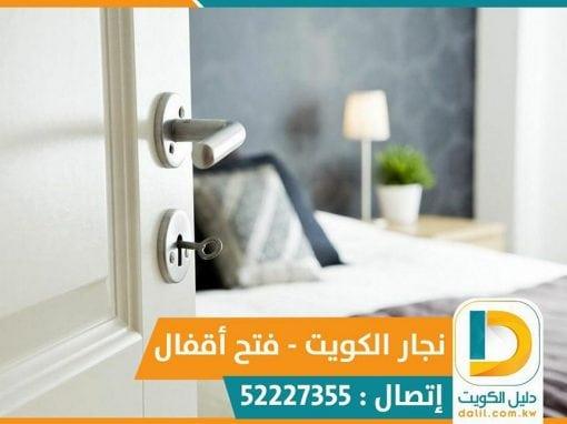 نجار فتح اقفال السالمية الكويت 52227355
