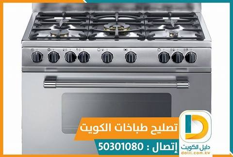 اصلاح طباخات الكويت 50301080