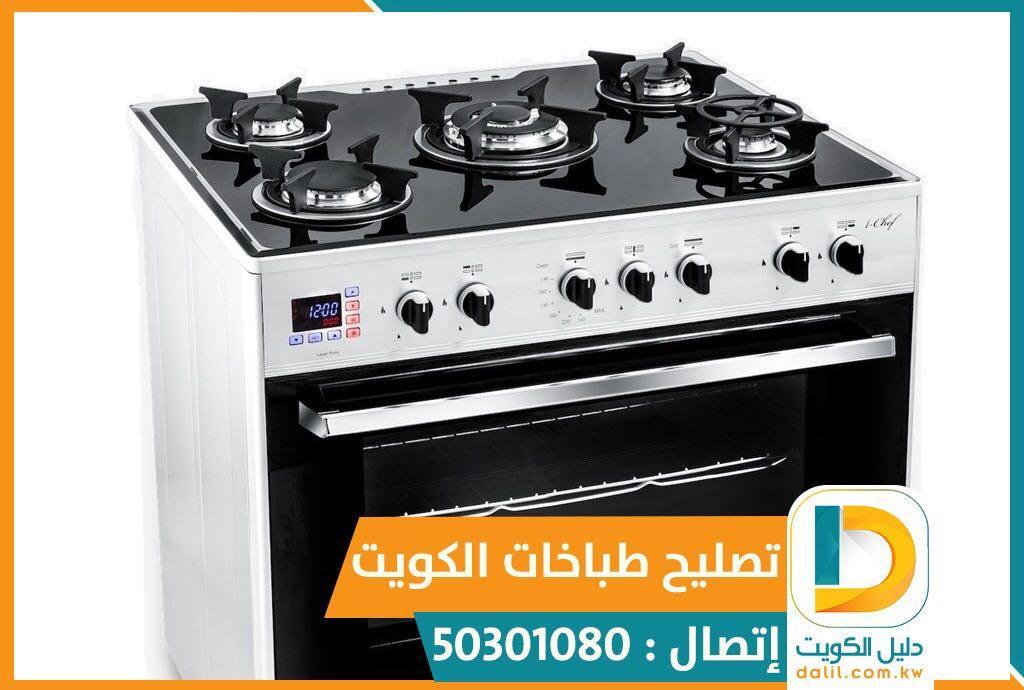 تصليح طباخات القرين مبارك الكبير 50301080