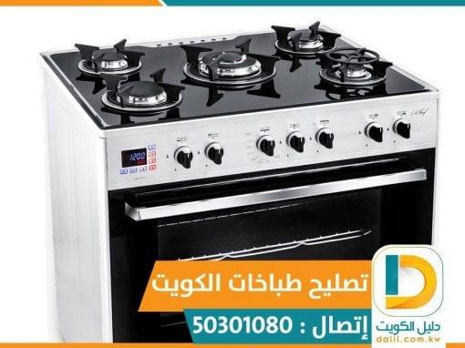 غسيل طباخات افران غاز ازالة الدهون 50301080