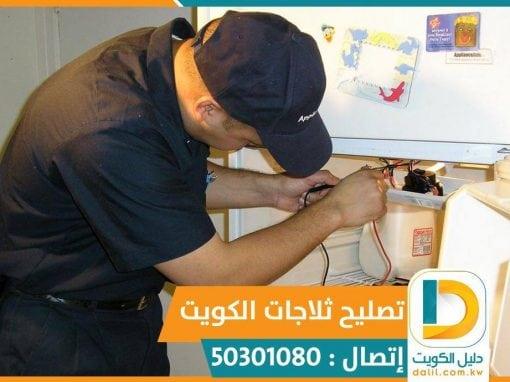 مصلح ثلاجات الكويت | 50301080 | مصلح الثلاجات المنزلية