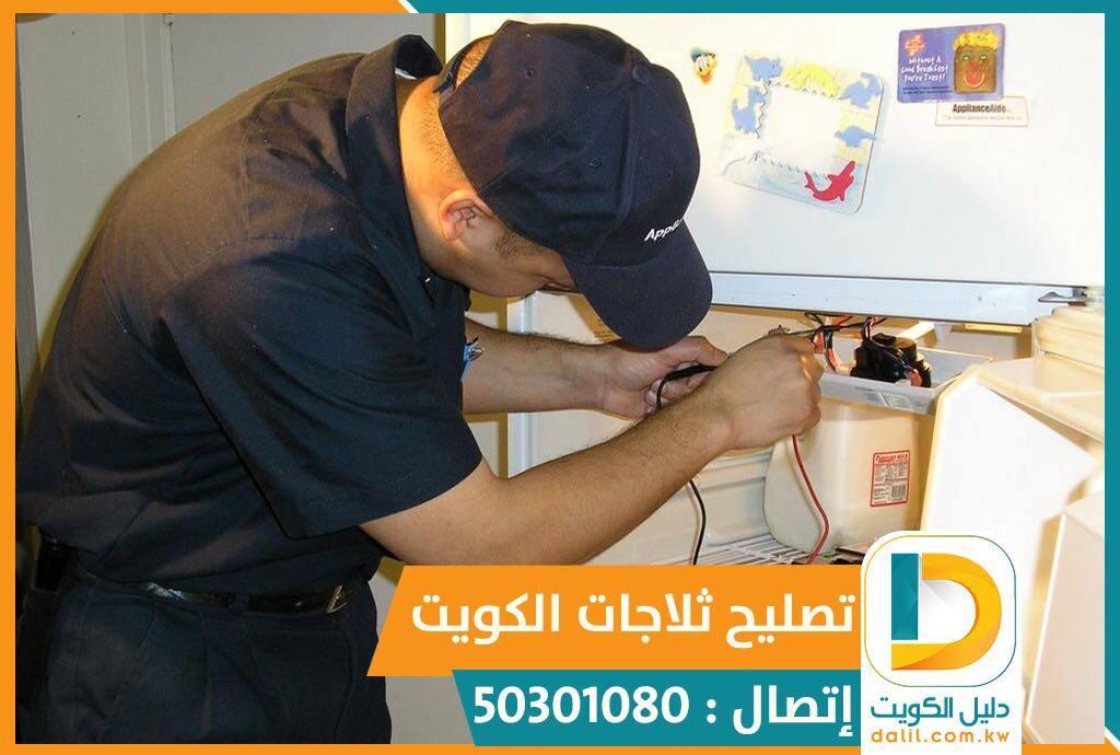 تصليح ثلاجات الجهراء 50301080