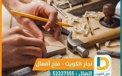 رقم نجار بالكويت 52227355