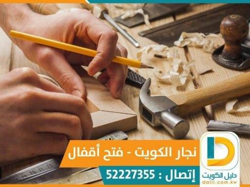 نجار الكويت 52227355