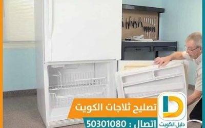 تصليح ثلاجات القرين مبارك الكبير 50301080