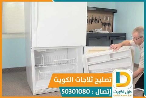تصليح ثلاجات الأندلس الفردوس 50301080
