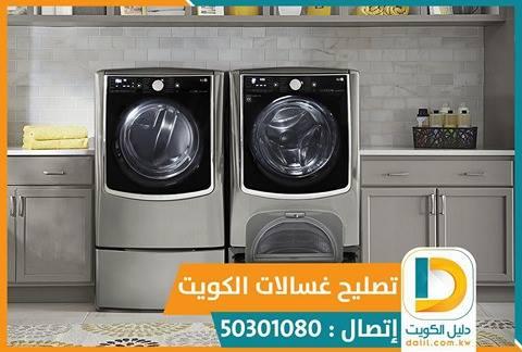 تصليح نشافات فى الكويت 50301080
