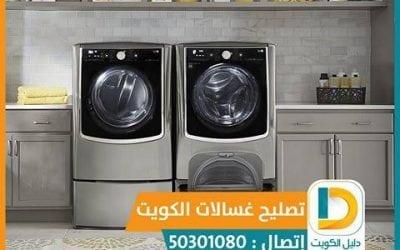 فنى تصليح غسالات بالكويت 50301080