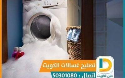 تصليح غسالات الكويت 50301080