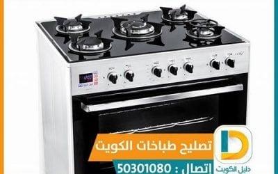فني تصليح طباخات بالكويت 50301080