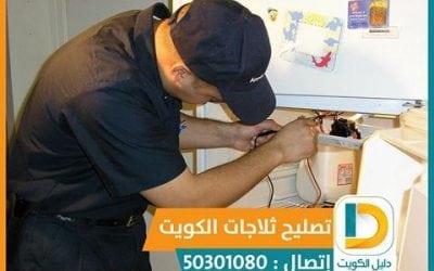 فنى تصليح ثلاجات بالكويت 50301080