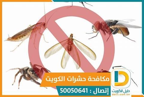 مكافحة البق بق الفراش الكويت 50050641