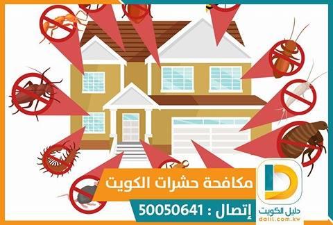 مكافحة الفئران في الكويت 50050641