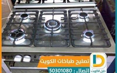 تصليح طباخات حولى السالمية 50301080