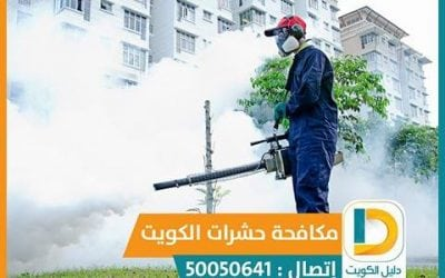 مكافحة حشرات 24 ساعة الكويت 50050641