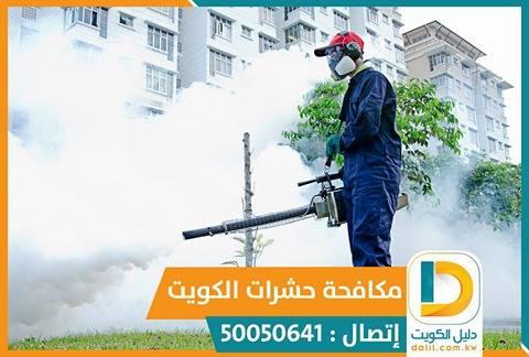 مكافحة حشرات وقوارض بالكويت 50050641