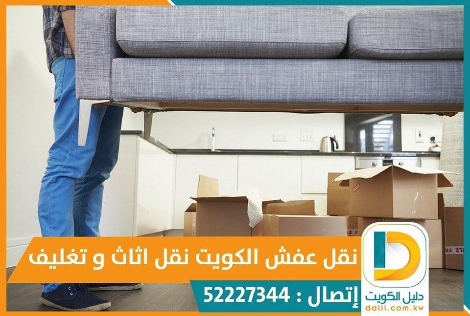 نقل عفش الاحمدى نقل اثاث 52227344