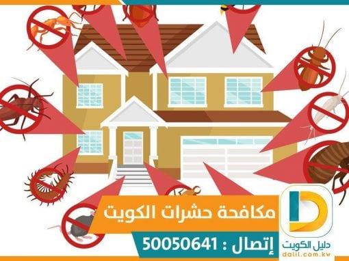 مكافحة حشرات بالكويت 50050641