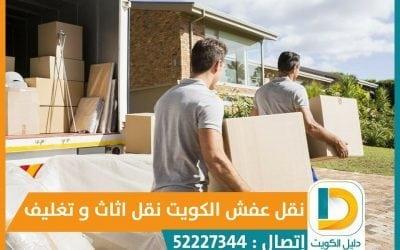رقم شركة نقل عفش الكويت 52227344