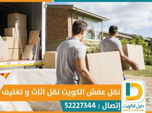 شركة نقل عفش هندى الكويت 52227344