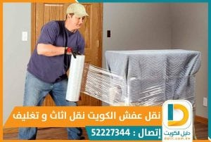 افضل شركة نقل العفش فى الكويت 52227344