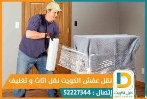 ترحيل العفش والاثاث بالكويت 52227344