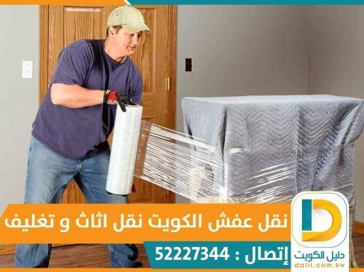 نقل عفش صباح السالم والقرين 52227344