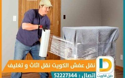 ارخص شركة نقل عفش في الكويت 52227344