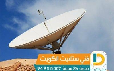 مصلح ستلايت مبرمج ستلايت فى الكويت 99009693