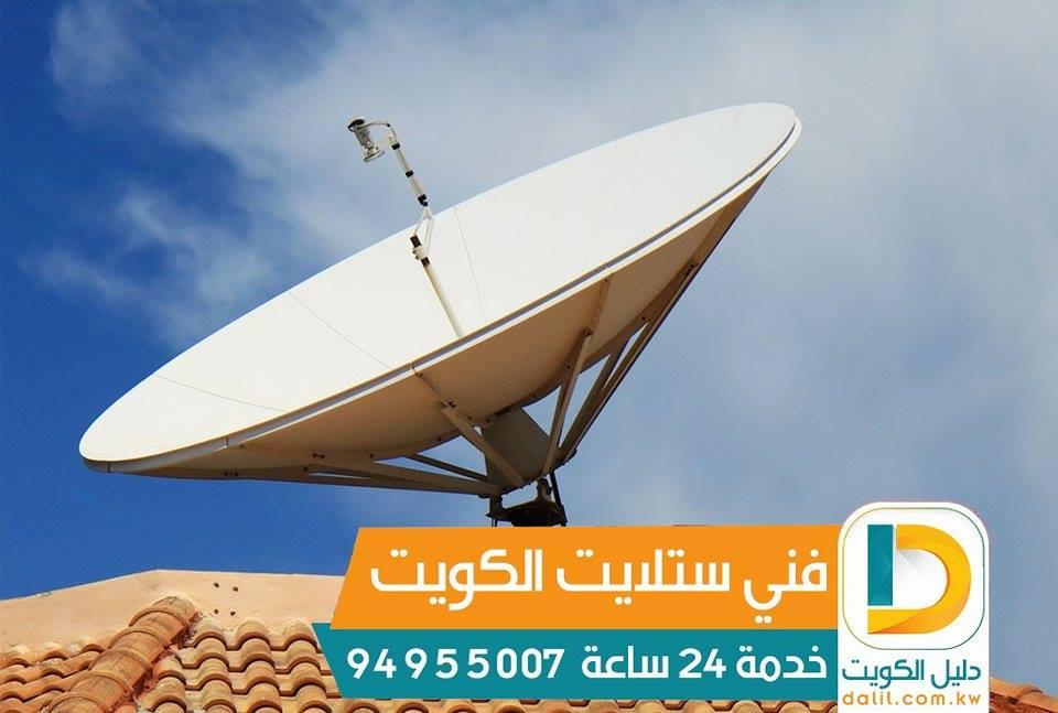 برمجة ستلايت المنطقة العاشرة بالكويت 99009693