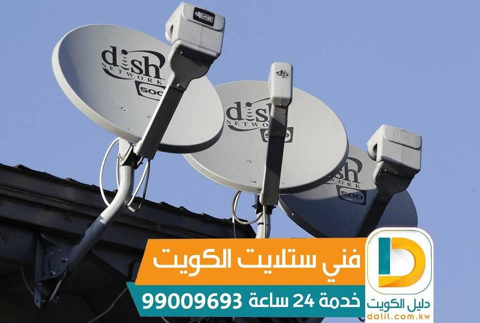 مصلح ستلايت الكويت 99009693