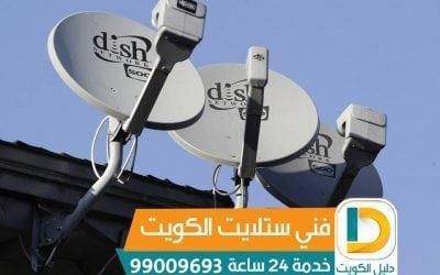 رقم فني برمجة ستلايت في الكويت 99009693