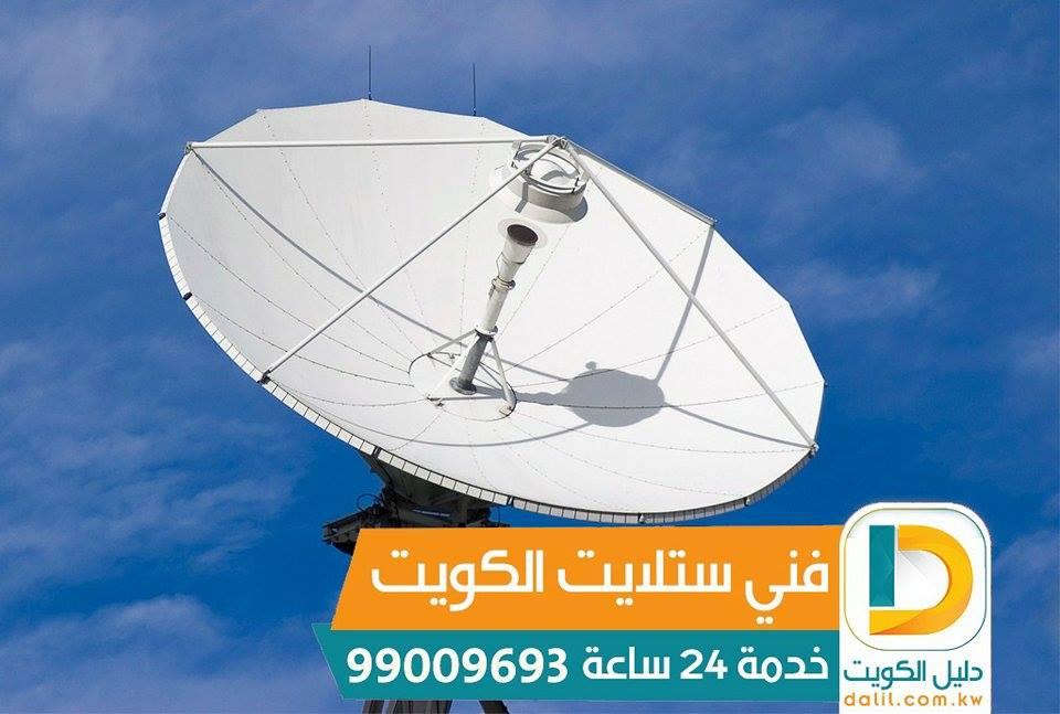 مصلح ستلايت معلم ستلايت فى الكويت 99009693