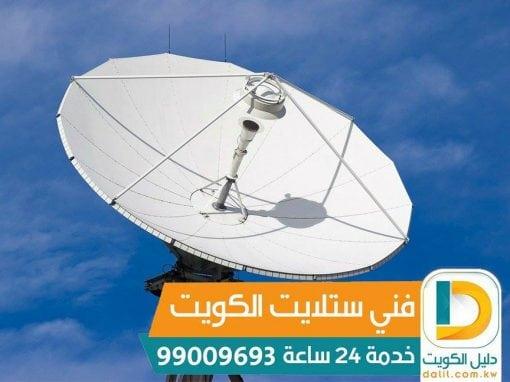 برمجة ستلايت فني ستلايت في الكويت 99009693