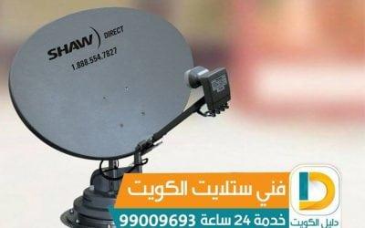 فني ستلايت هندي محترف في الكويت 99009693